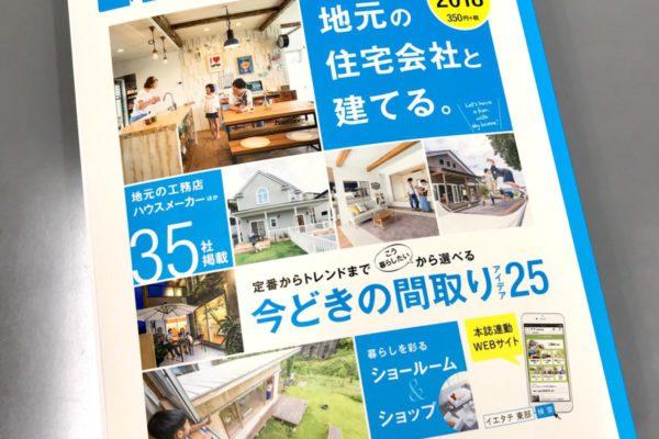 静岡県東部版『家を建てるときに読む本』