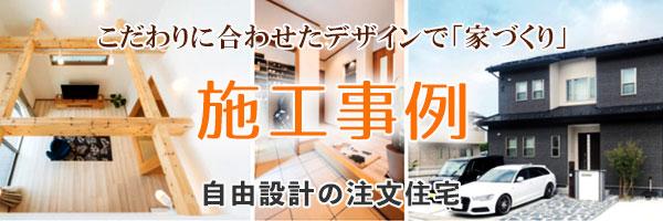 施工事例|自由設計の注文住宅