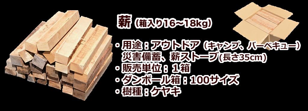 薪(箱入り)